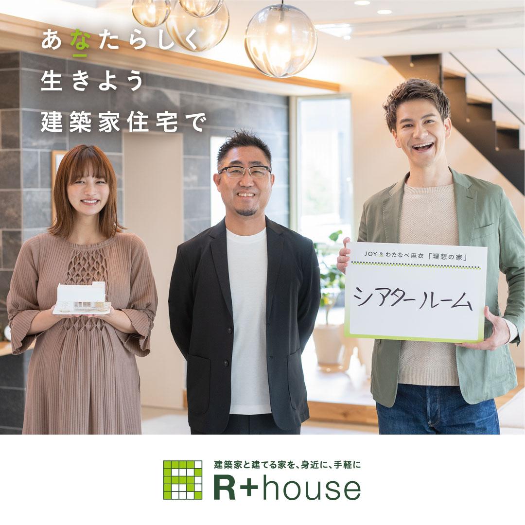 第75回 後悔しないための賢い家づくり勉強会 in 大村