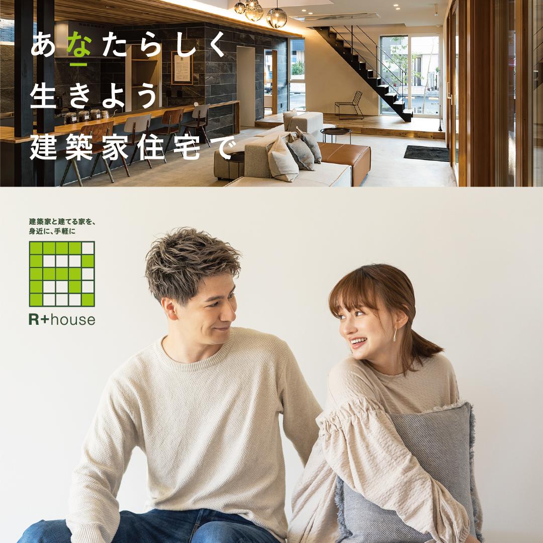 第76回 後悔しないための賢い家づくり勉強会 in 大村